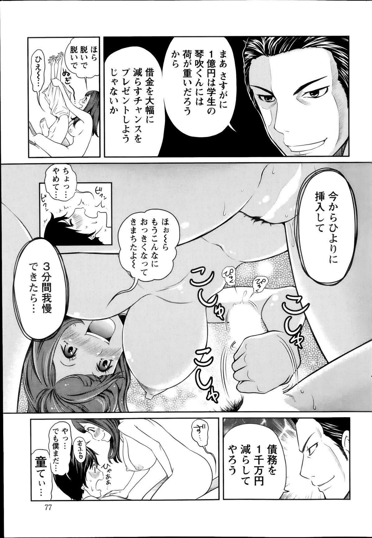 1 Oku no Onnanoko Ch.1-5 32