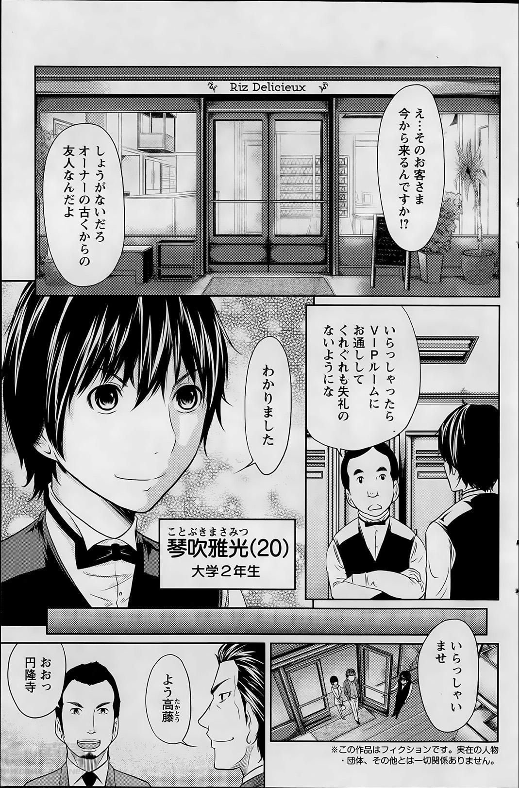 1 Oku no Onnanoko Ch.1-5 4