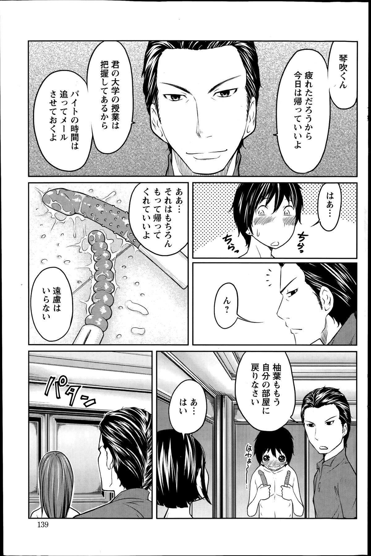 1 Oku no Onnanoko Ch.1-5 52