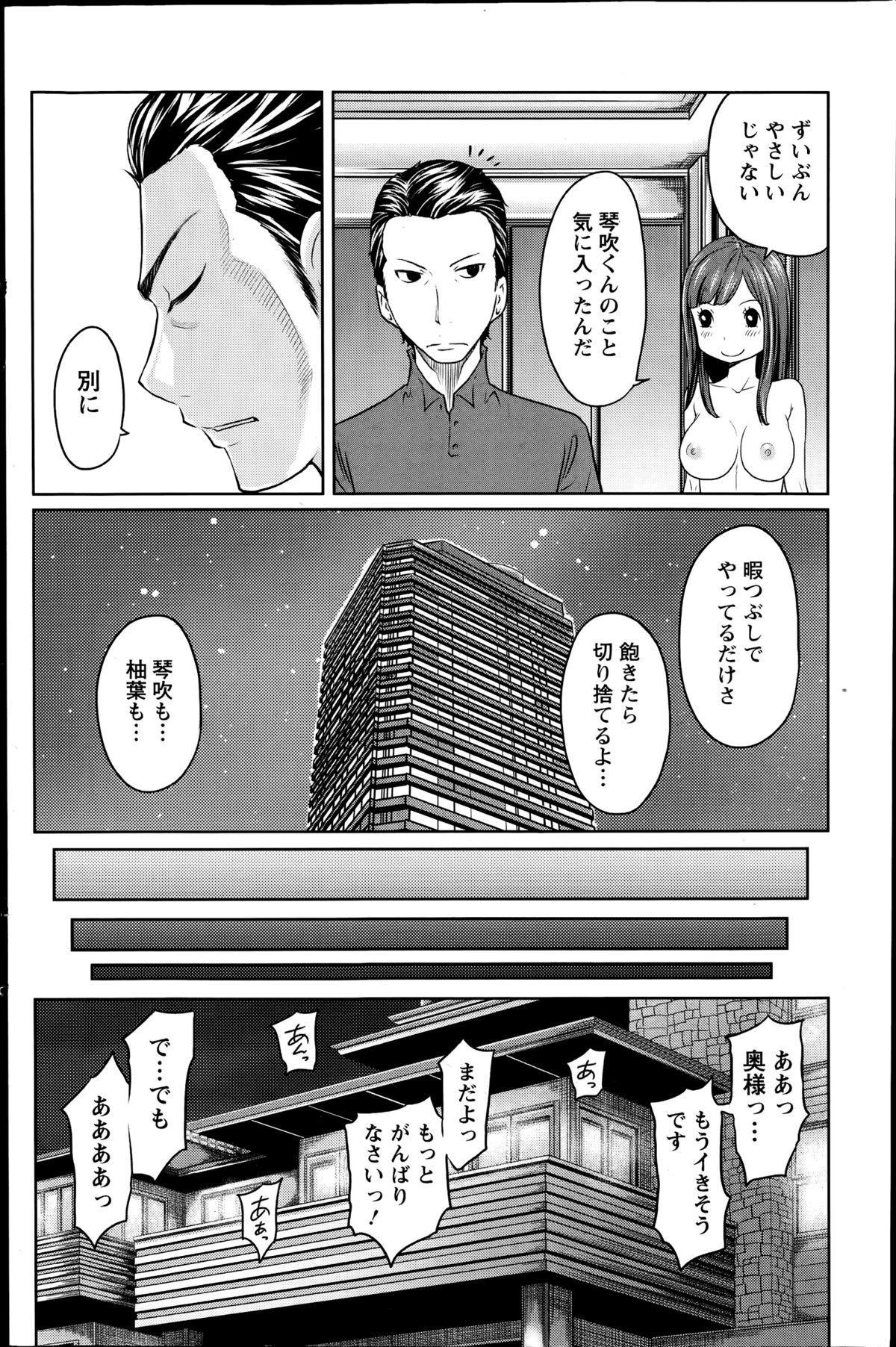 1 Oku no Onnanoko Ch.1-5 53