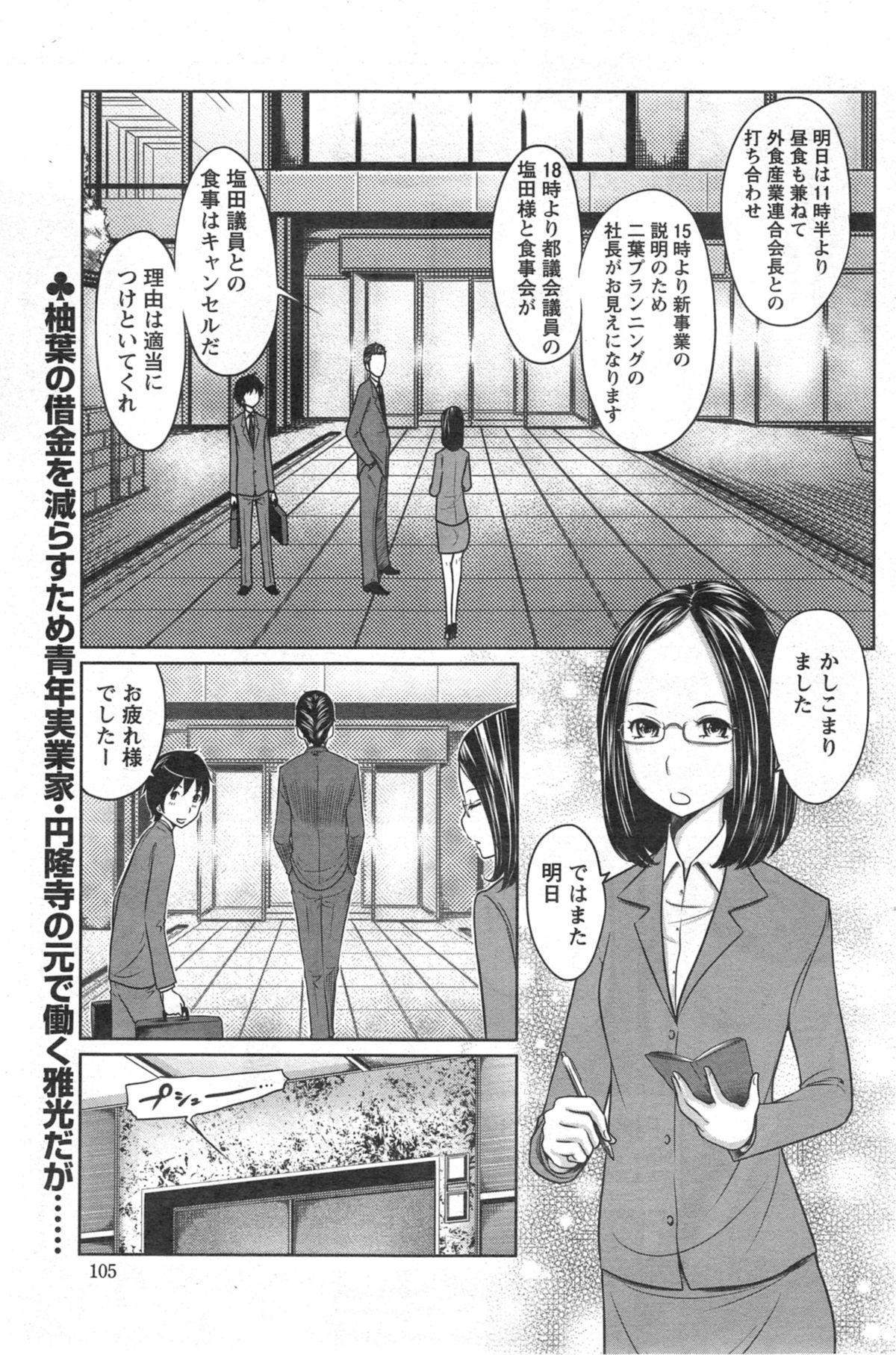 1 Oku no Onnanoko Ch.1-5 56