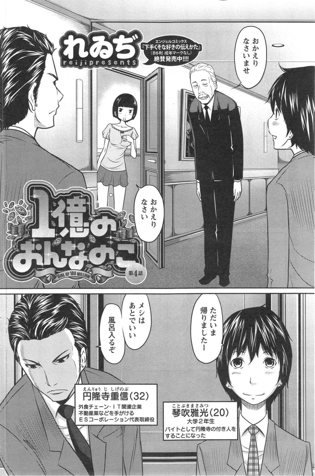 1 Oku no Onnanoko Ch.1-5 57