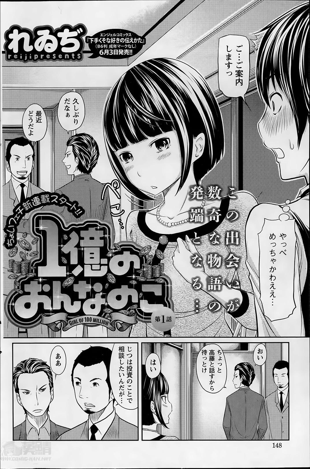1 Oku no Onnanoko Ch.1-5 5