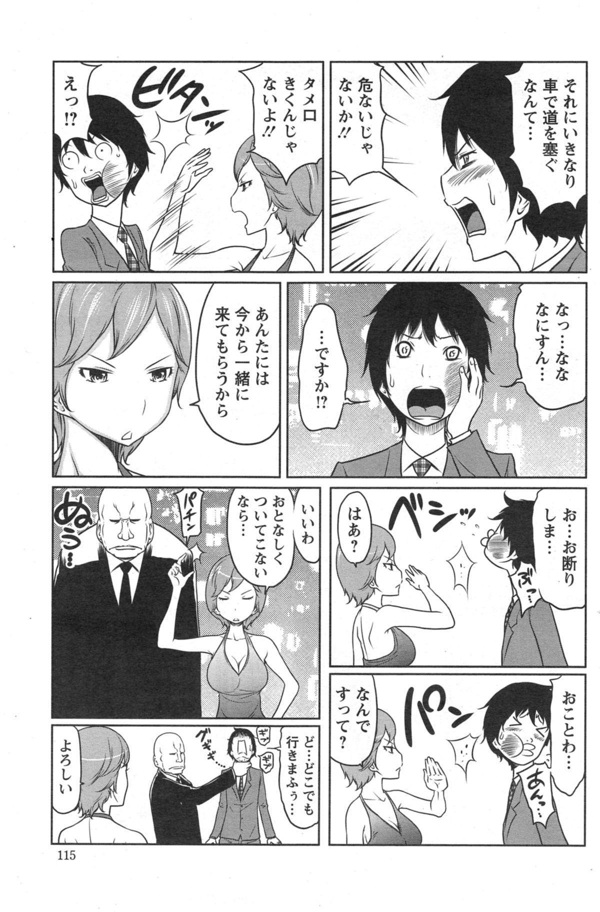 1 Oku no Onnanoko Ch.1-5 66