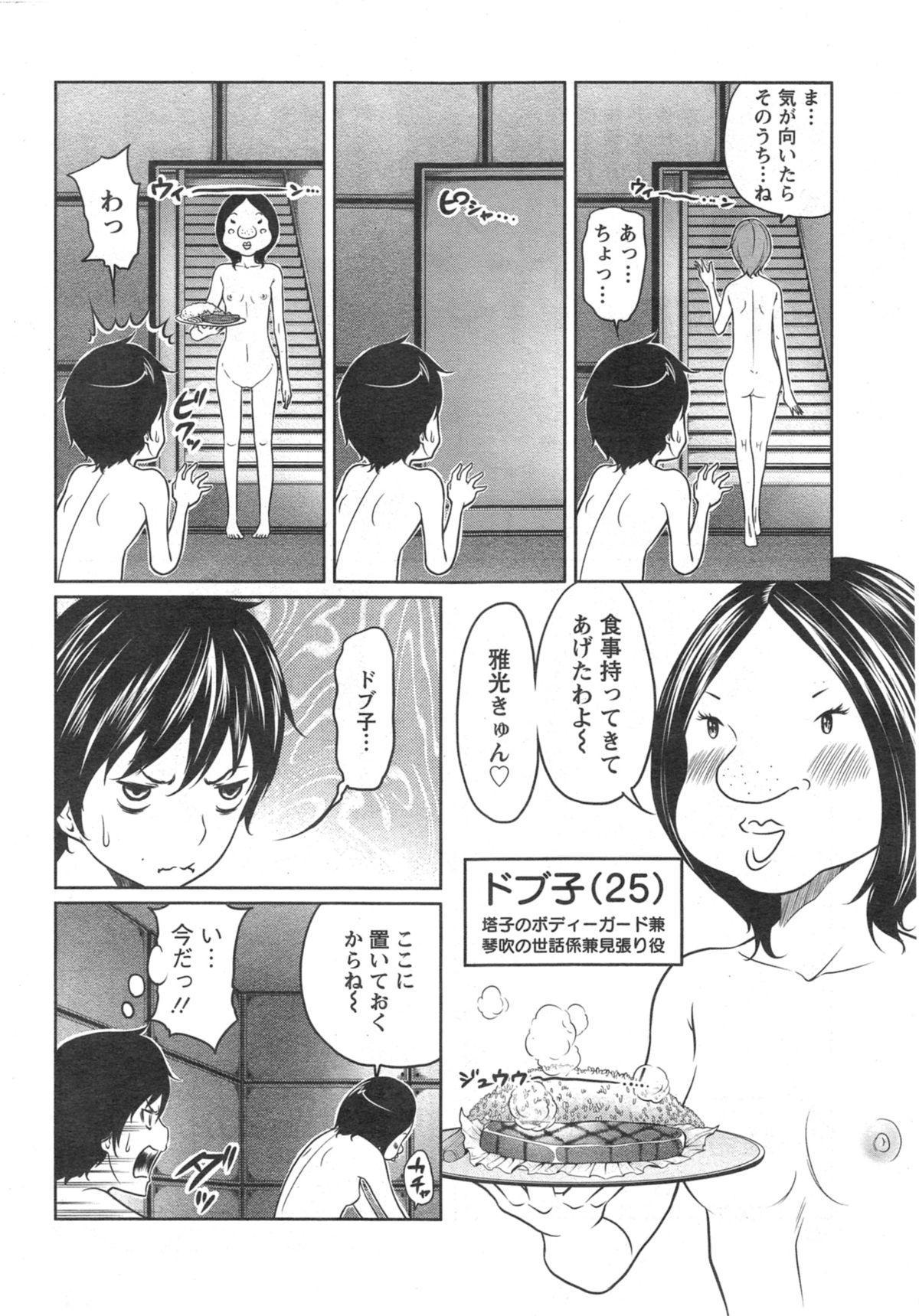 1 Oku no Onnanoko Ch.1-5 77