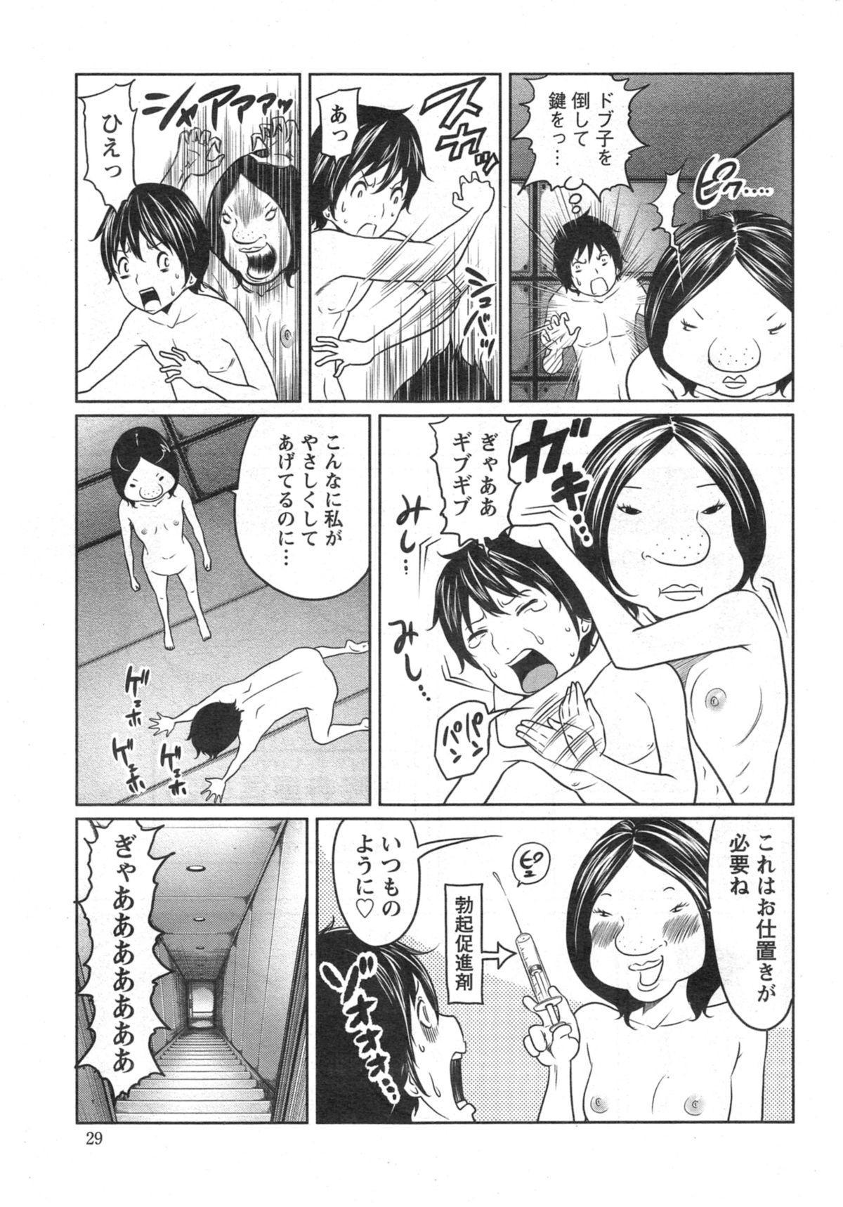 1 Oku no Onnanoko Ch.1-5 78