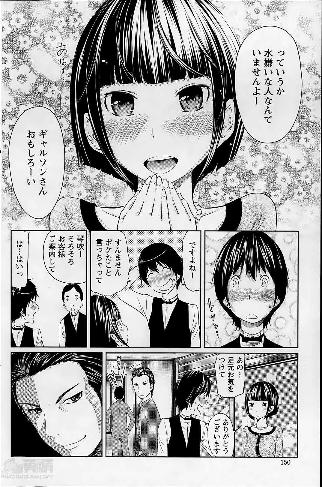 1 Oku no Onnanoko Ch.1-5 7