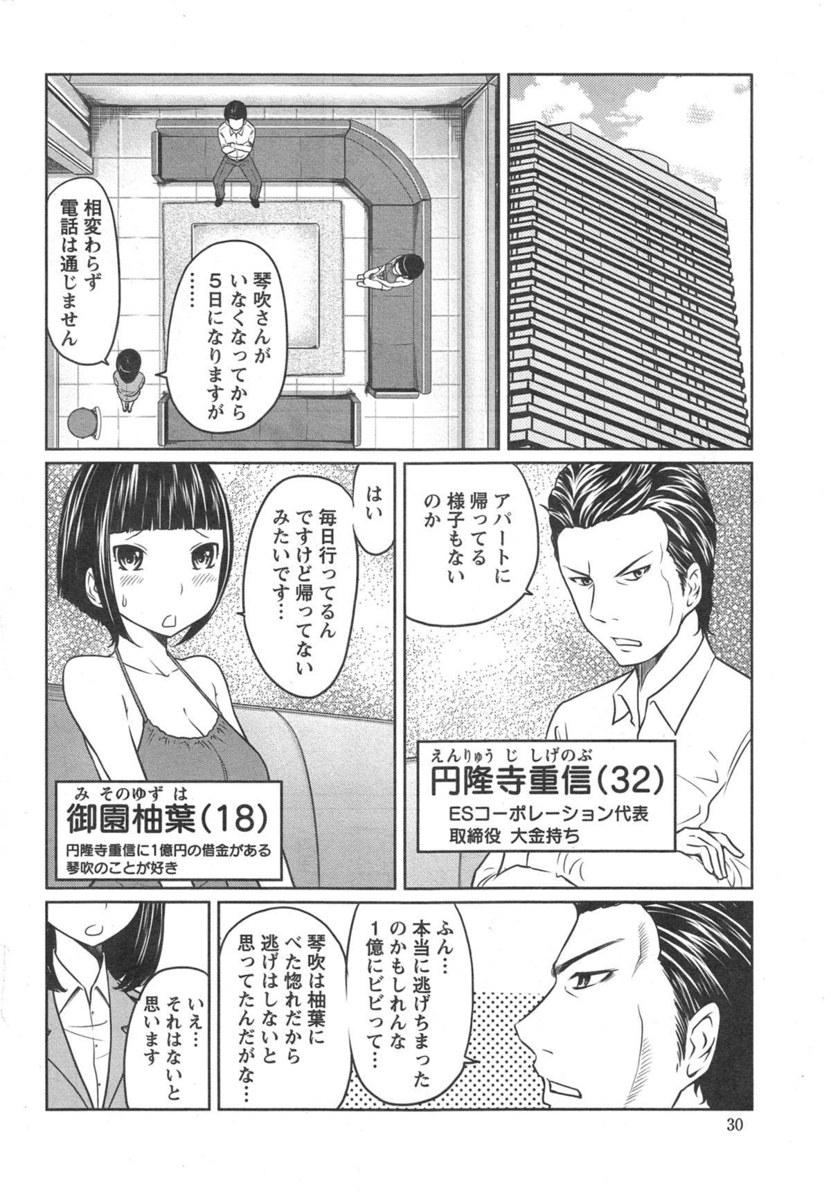 1 Oku no Onnanoko Ch.1-5 79