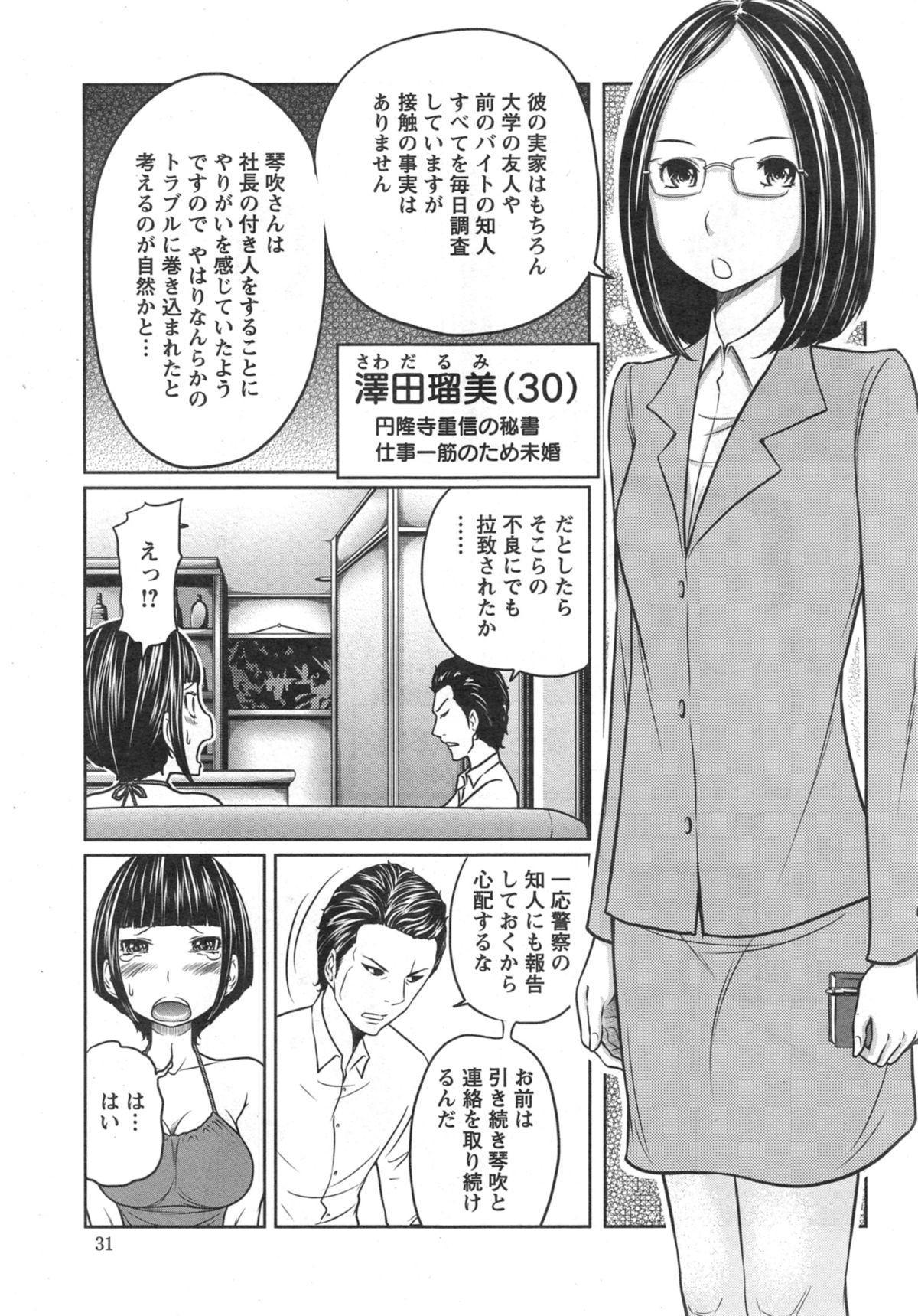 1 Oku no Onnanoko Ch.1-5 80