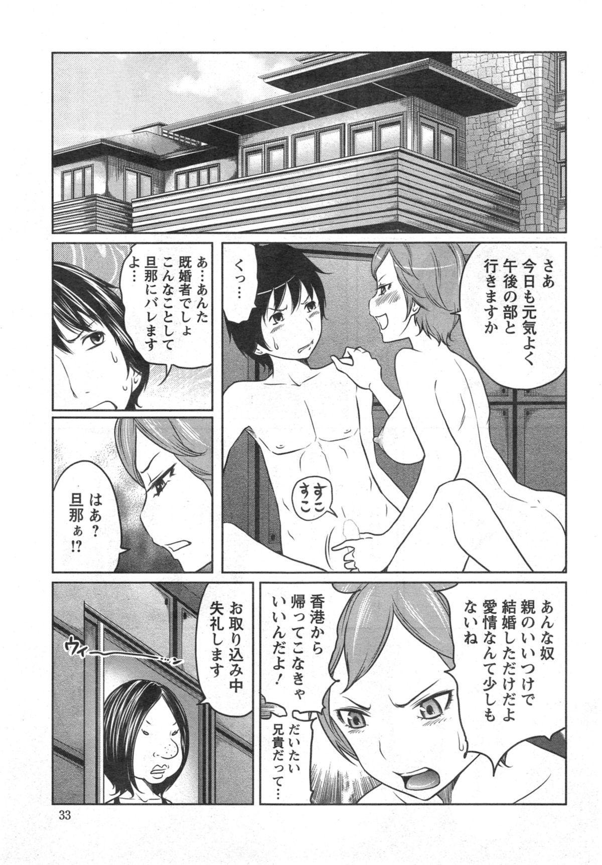 1 Oku no Onnanoko Ch.1-5 82