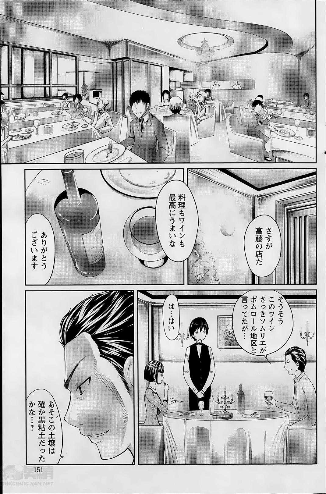 1 Oku no Onnanoko Ch.1-5 8