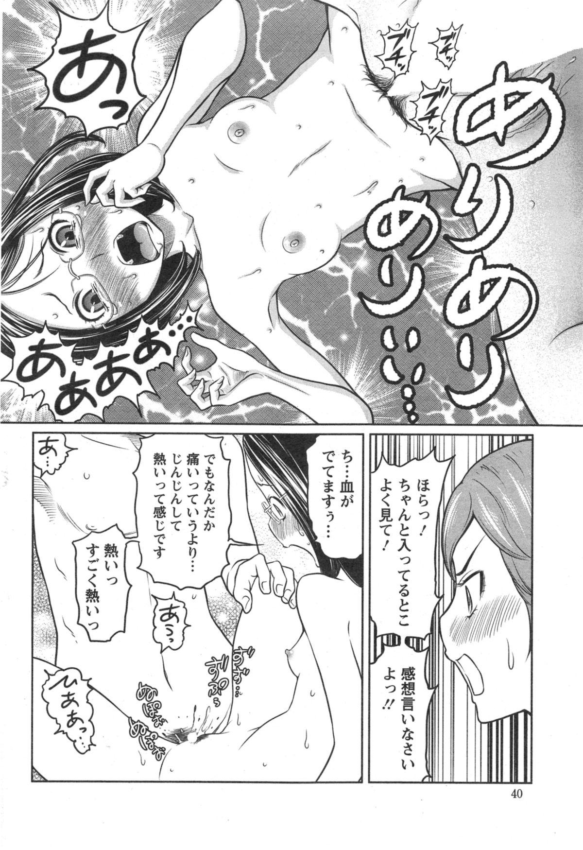 1 Oku no Onnanoko Ch.1-5 89