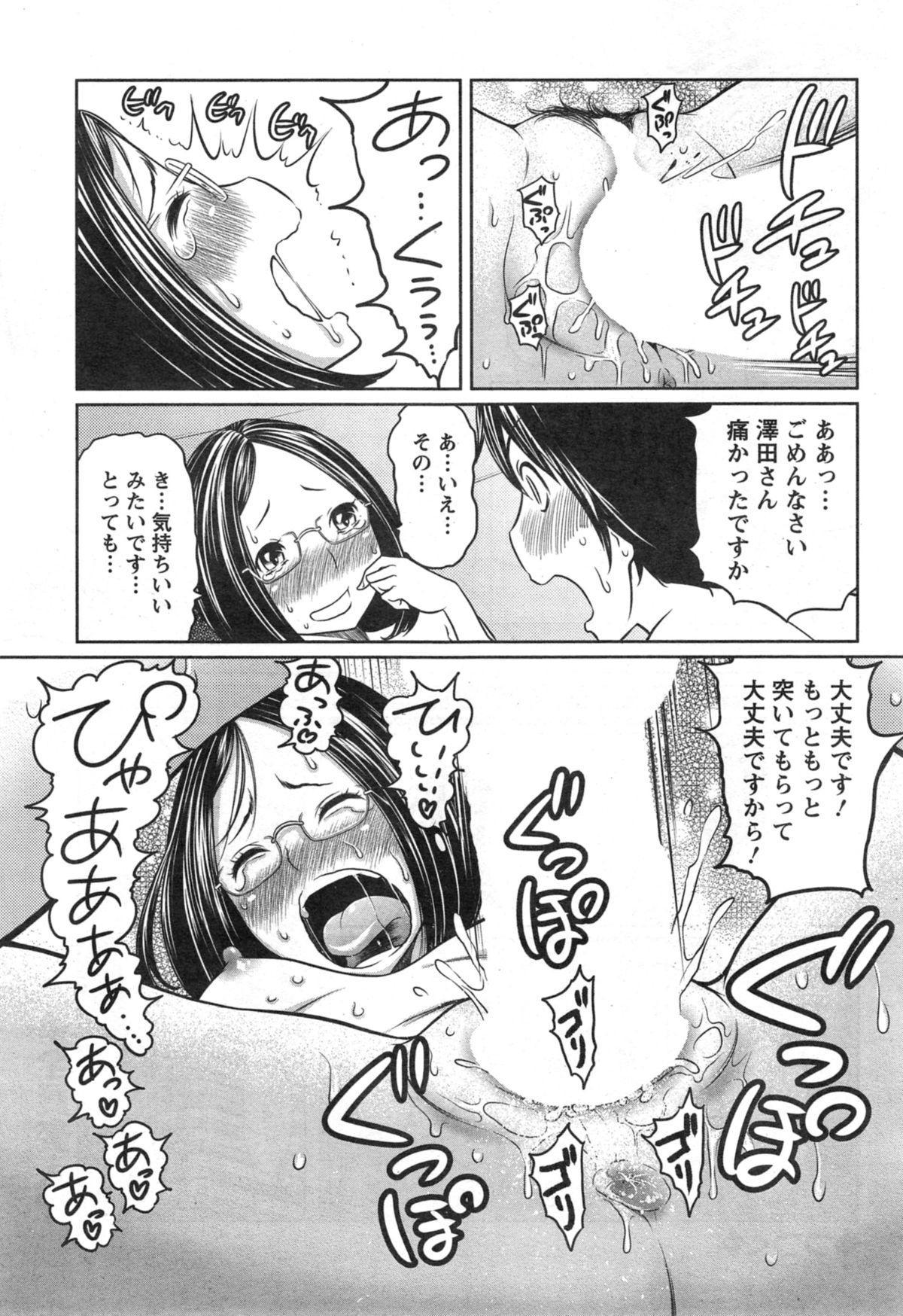 1 Oku no Onnanoko Ch.1-5 90