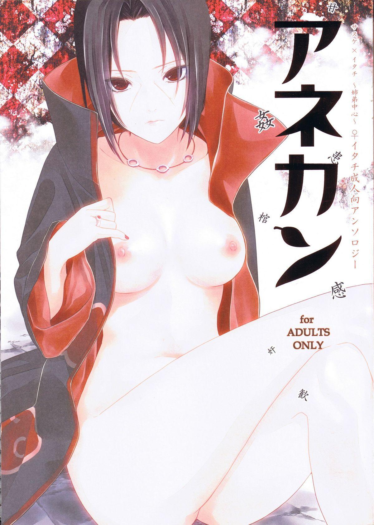 "Itachi Nyotai-ka Seijin Muke Anthology ""Anekan"" 0"
