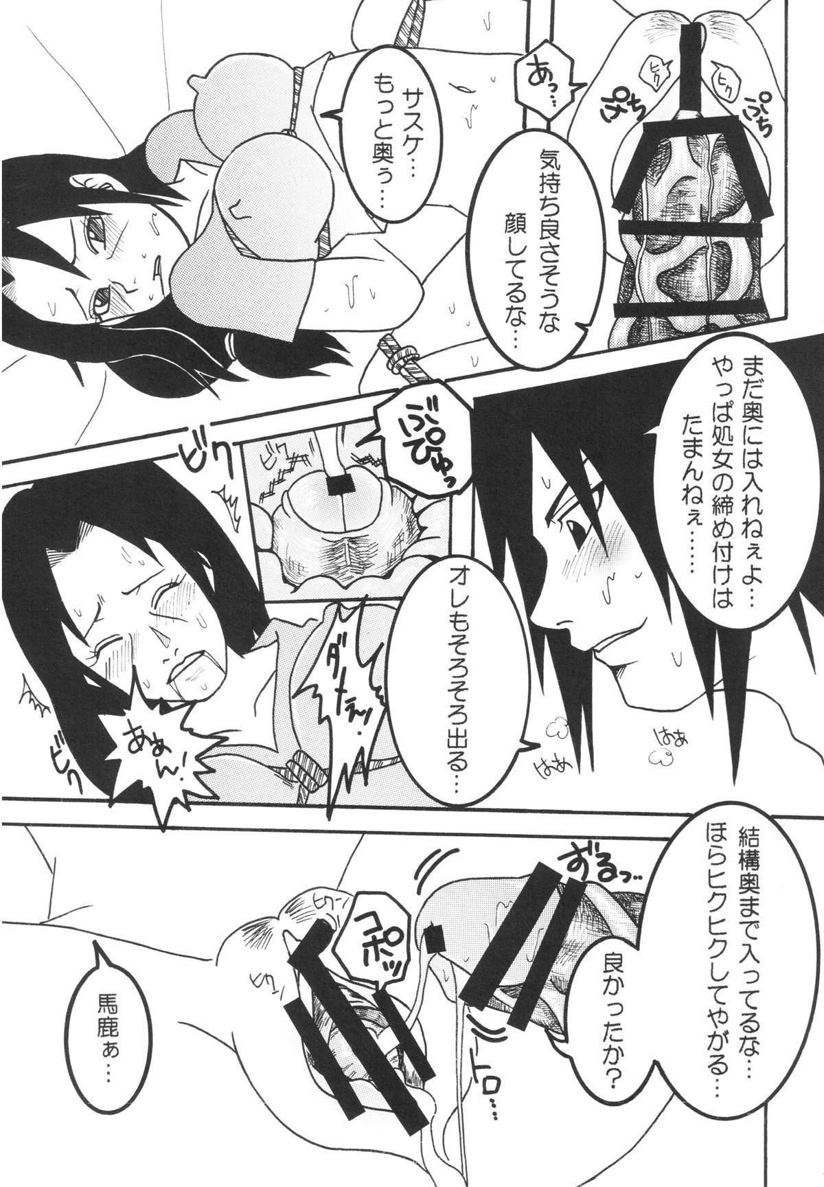 "Itachi Nyotai-ka Seijin Muke Anthology ""Anekan"" 17"