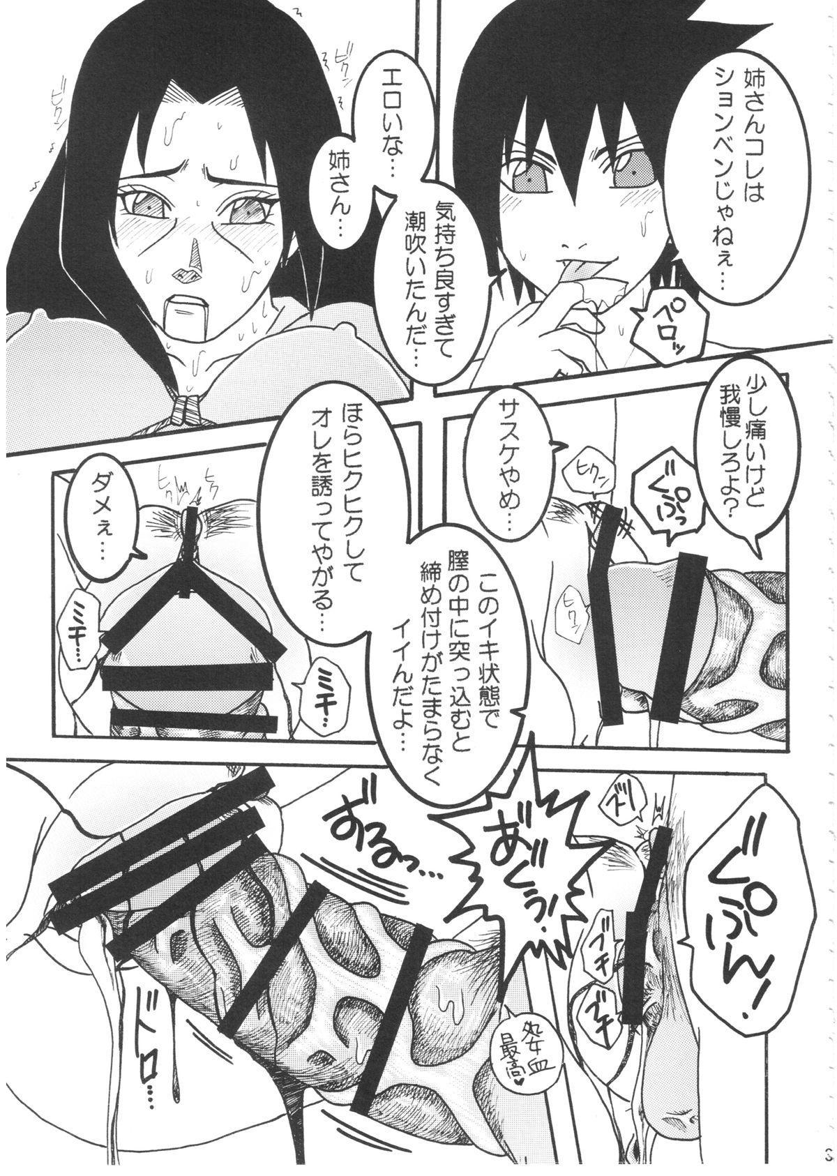 "Itachi Nyotai-ka Seijin Muke Anthology ""Anekan"" 18"
