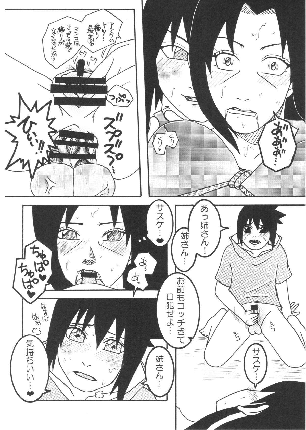 "Itachi Nyotai-ka Seijin Muke Anthology ""Anekan"" 21"