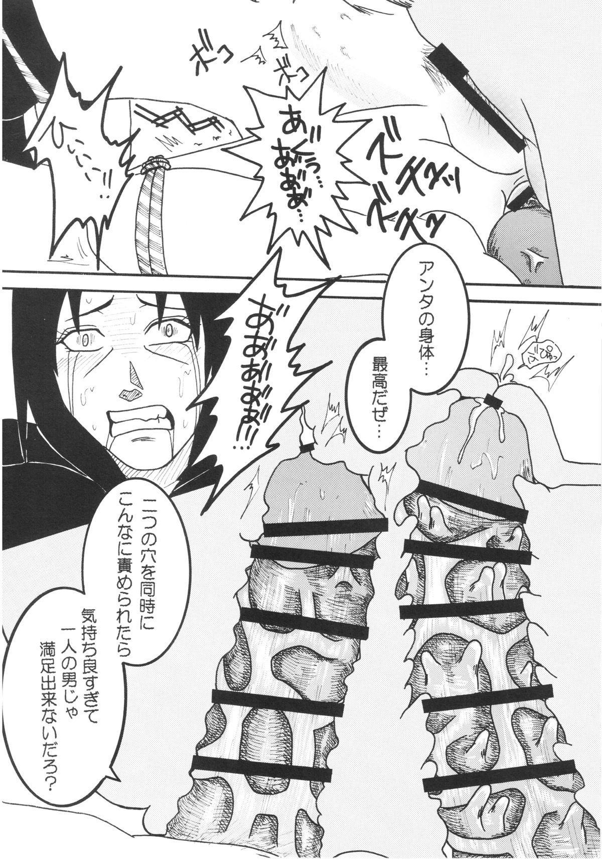 "Itachi Nyotai-ka Seijin Muke Anthology ""Anekan"" 23"