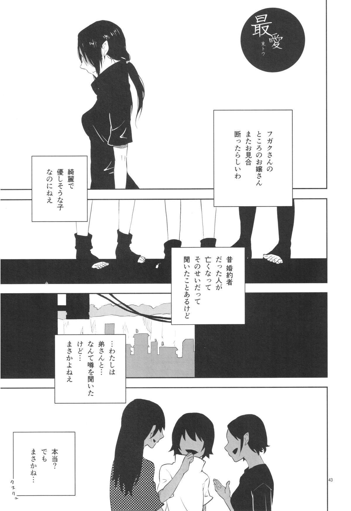 "Itachi Nyotai-ka Seijin Muke Anthology ""Anekan"" 28"