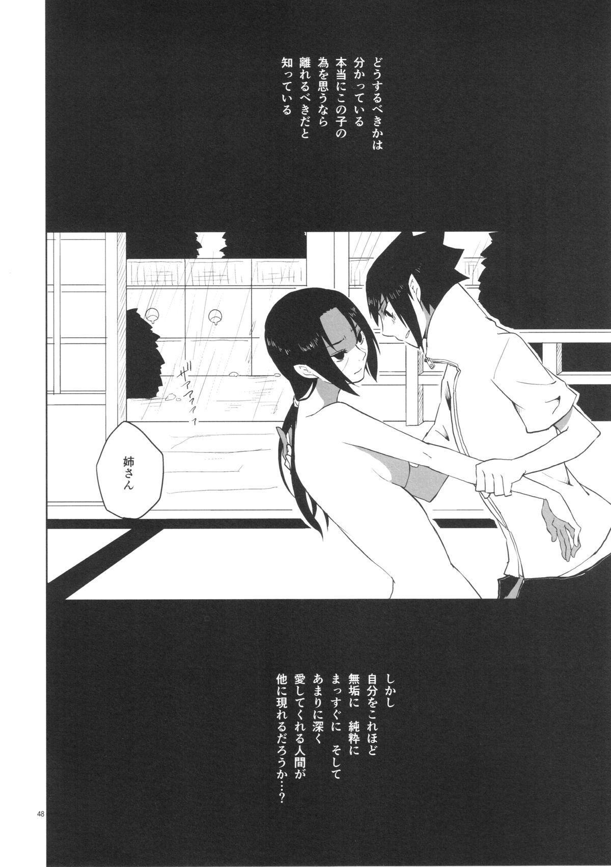 "Itachi Nyotai-ka Seijin Muke Anthology ""Anekan"" 33"