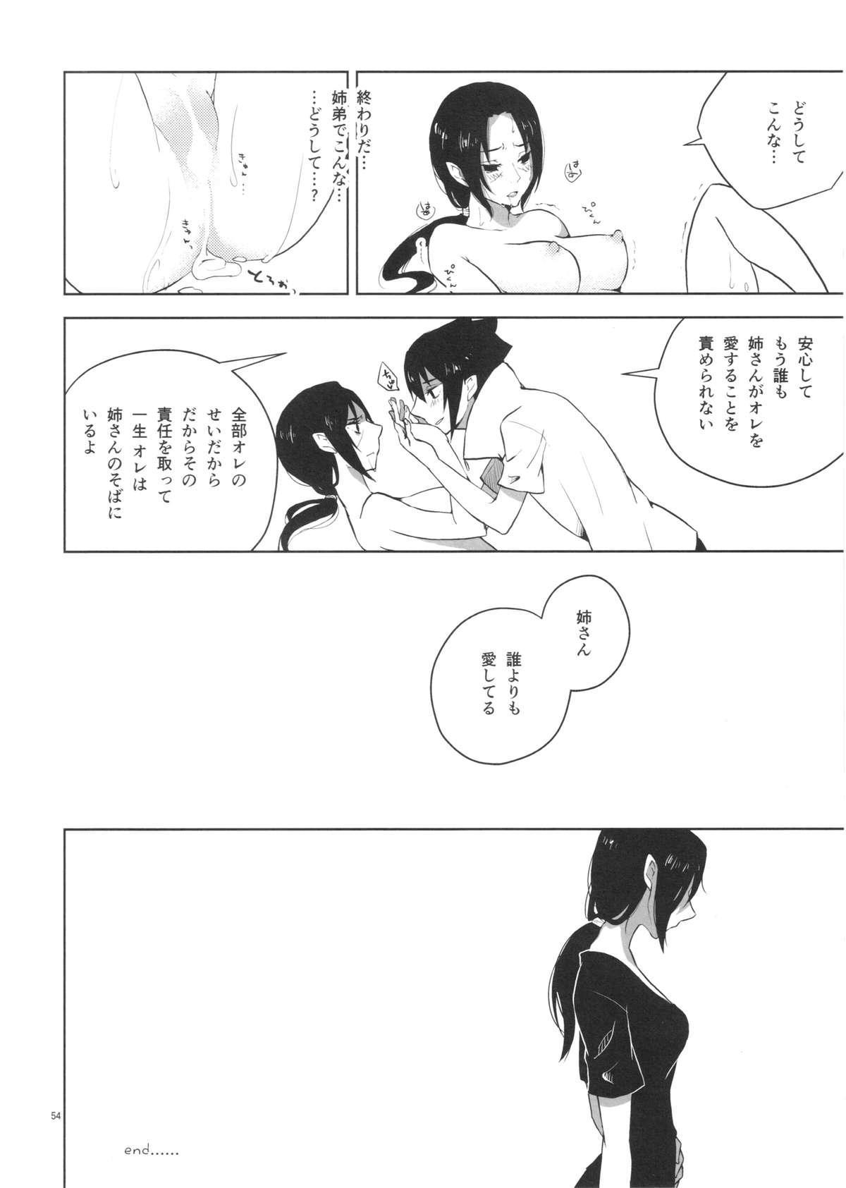 "Itachi Nyotai-ka Seijin Muke Anthology ""Anekan"" 39"