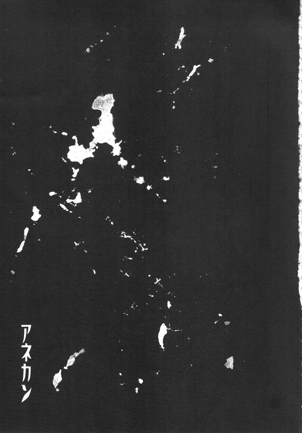 "Itachi Nyotai-ka Seijin Muke Anthology ""Anekan"" 40"