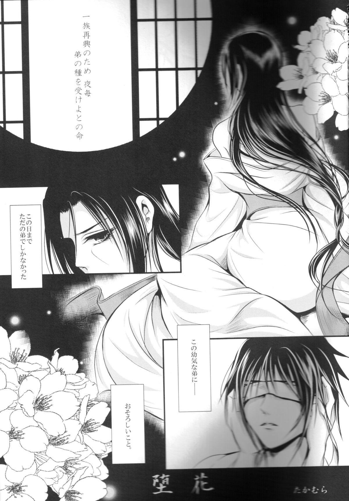 "Itachi Nyotai-ka Seijin Muke Anthology ""Anekan"" 54"