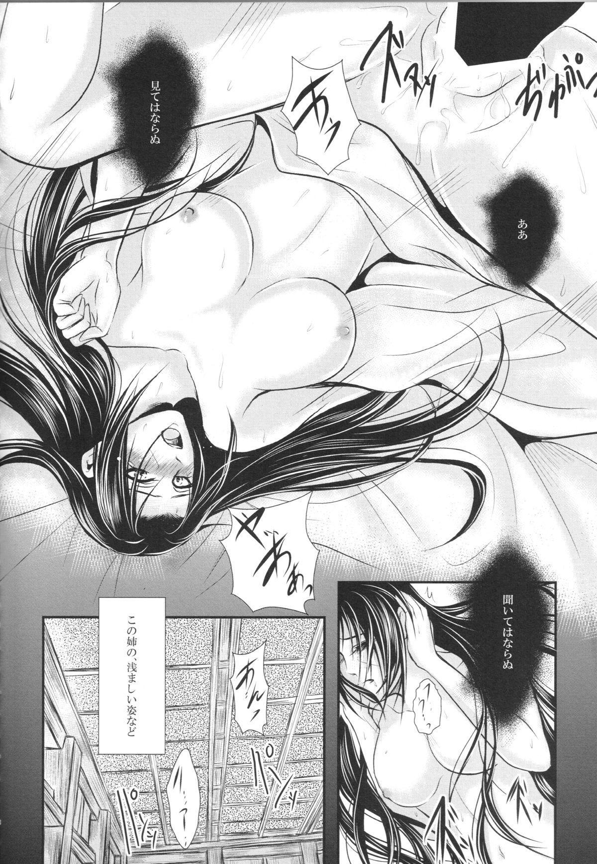 "Itachi Nyotai-ka Seijin Muke Anthology ""Anekan"" 55"