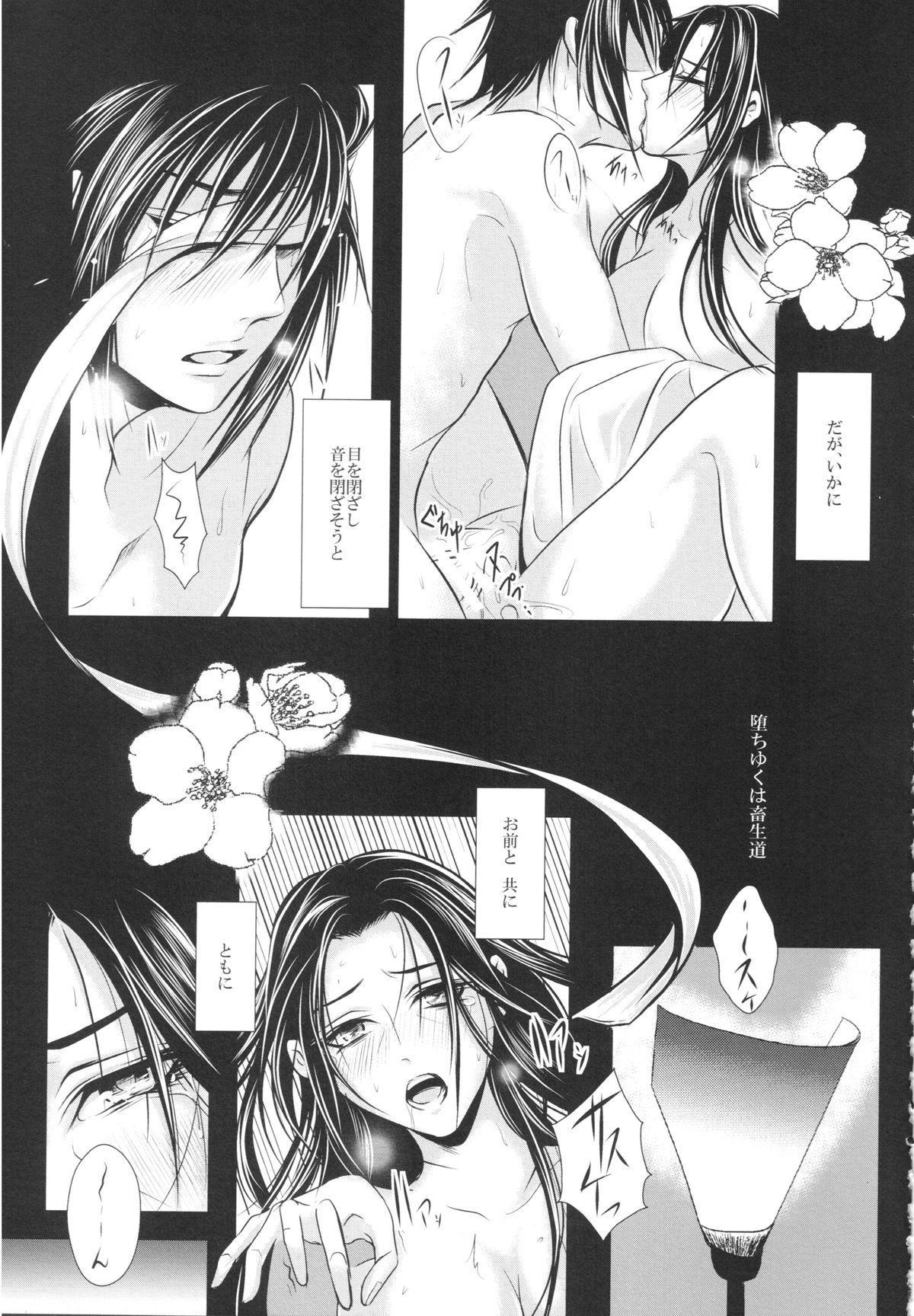 "Itachi Nyotai-ka Seijin Muke Anthology ""Anekan"" 56"