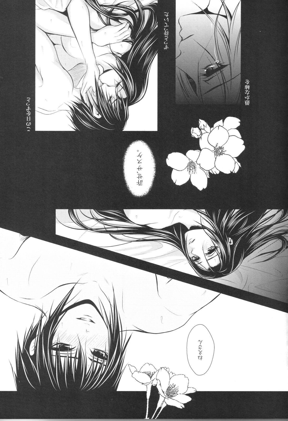 "Itachi Nyotai-ka Seijin Muke Anthology ""Anekan"" 57"