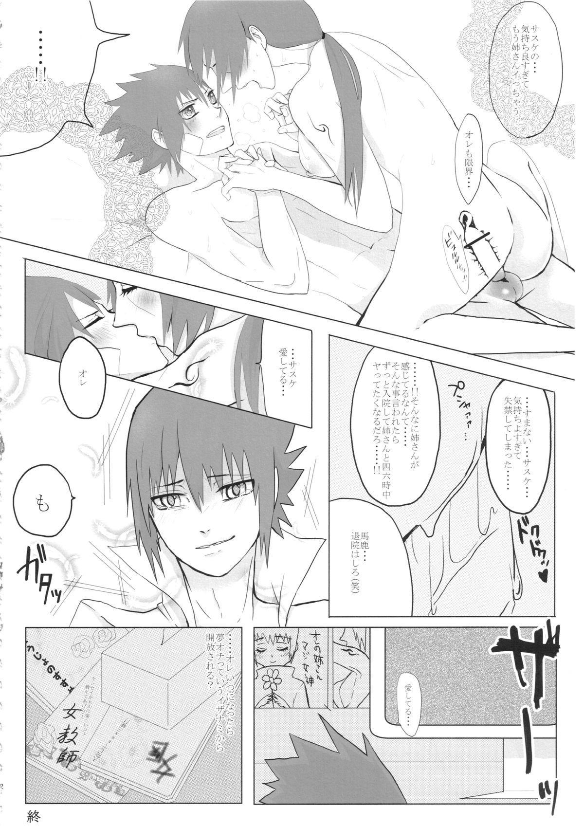 "Itachi Nyotai-ka Seijin Muke Anthology ""Anekan"" 63"