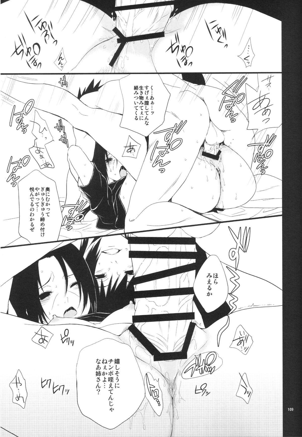 "Itachi Nyotai-ka Seijin Muke Anthology ""Anekan"" 82"