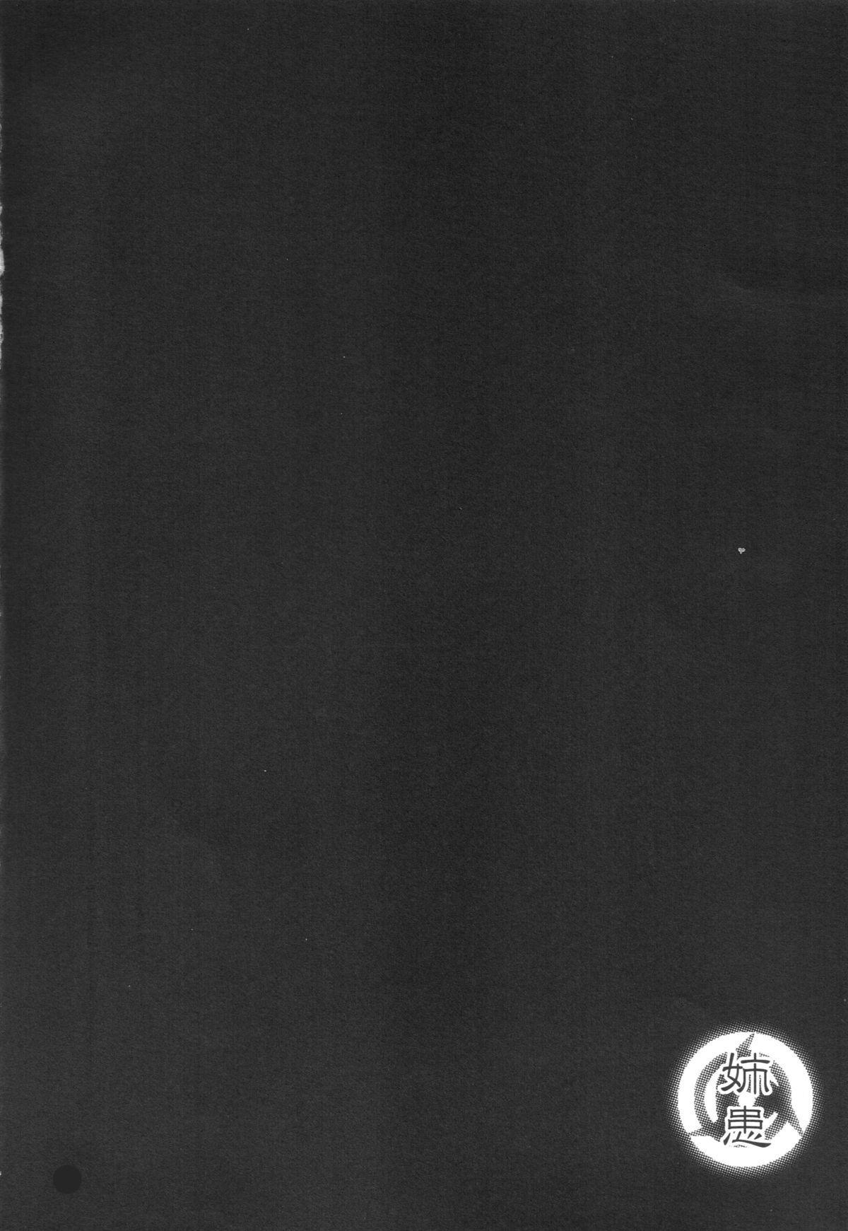 "Itachi Nyotai-ka Seijin Muke Anthology ""Anekan"" 8"