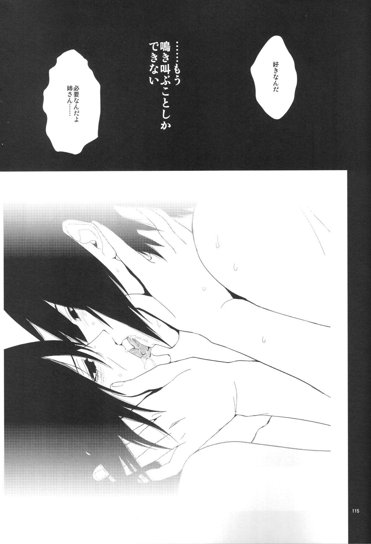"Itachi Nyotai-ka Seijin Muke Anthology ""Anekan"" 88"