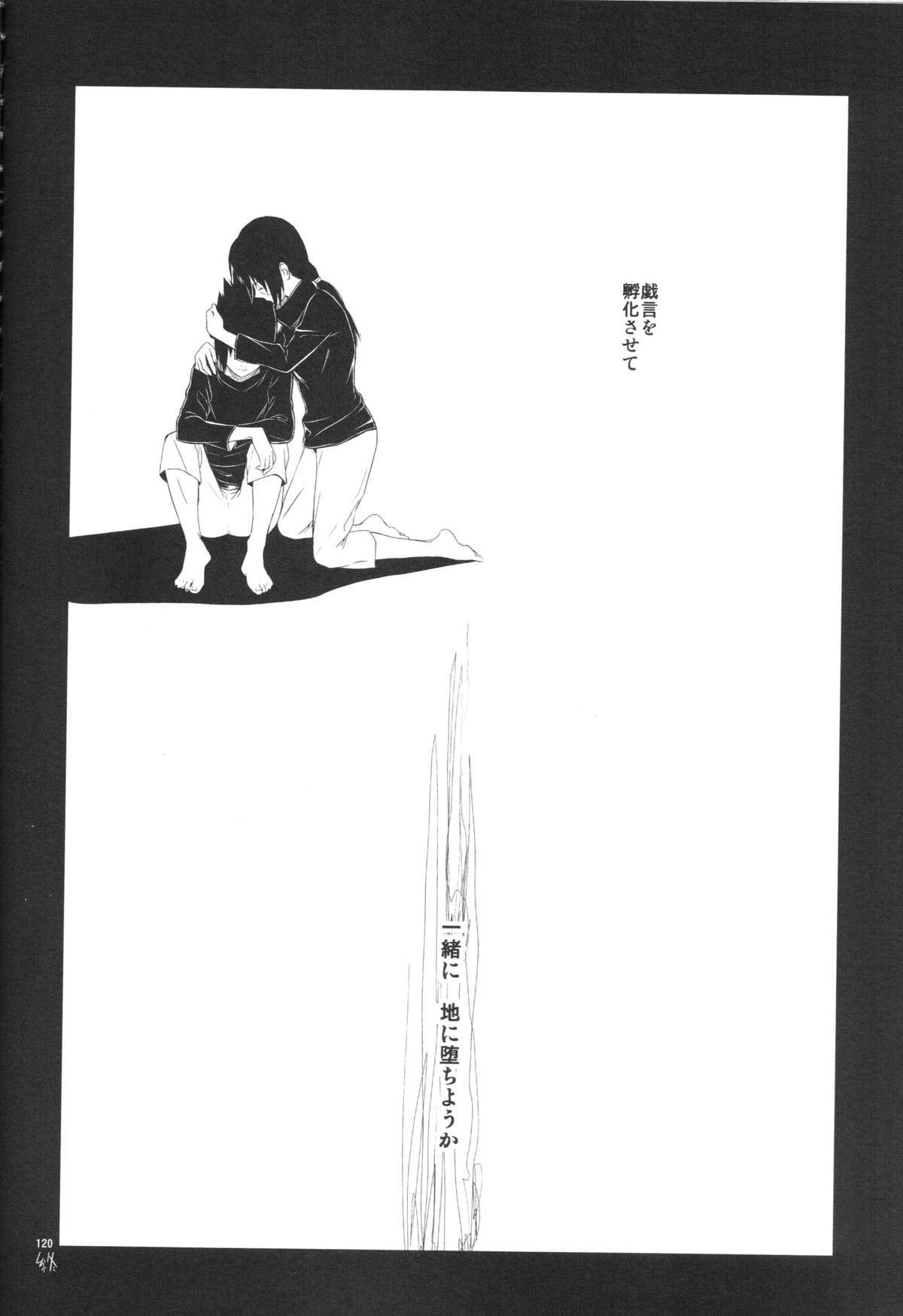 "Itachi Nyotai-ka Seijin Muke Anthology ""Anekan"" 93"