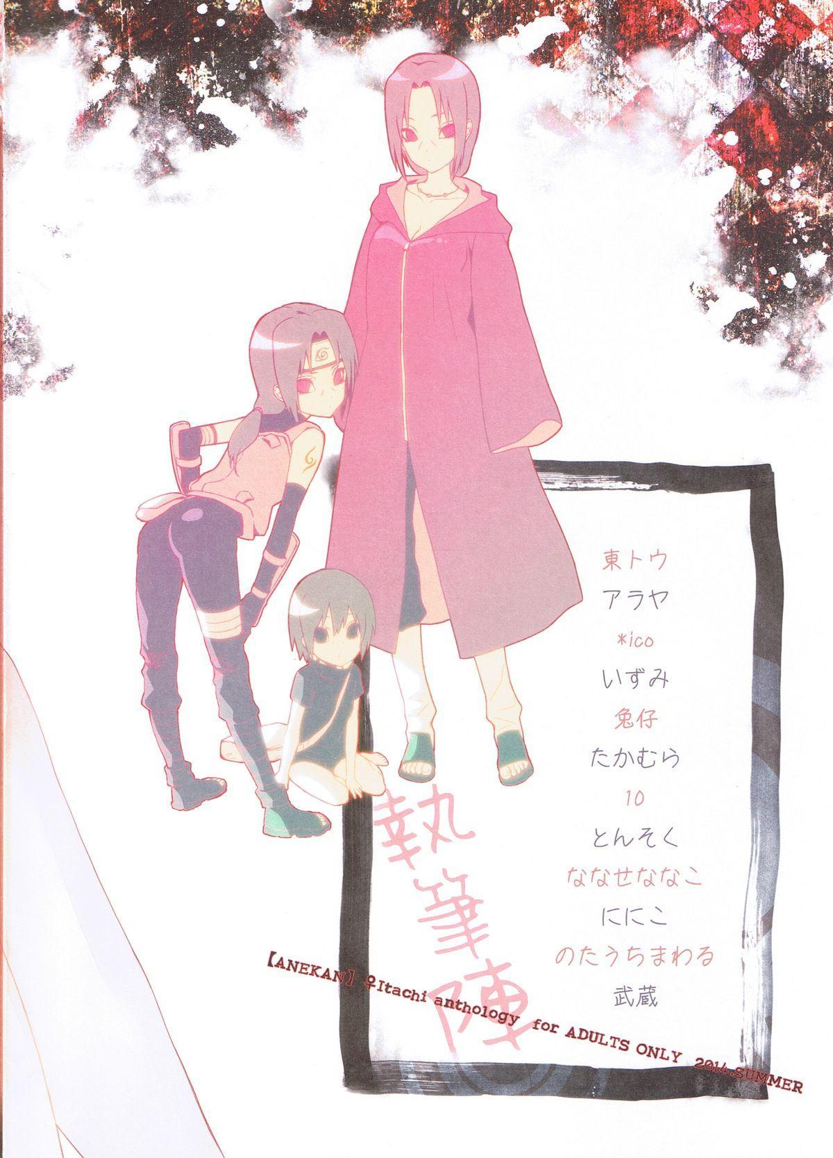 "Itachi Nyotai-ka Seijin Muke Anthology ""Anekan"" 97"
