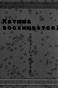 Katyusha-sama Banbanzai 2