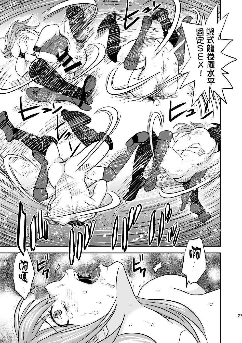 Ochita JK Wrestler 26