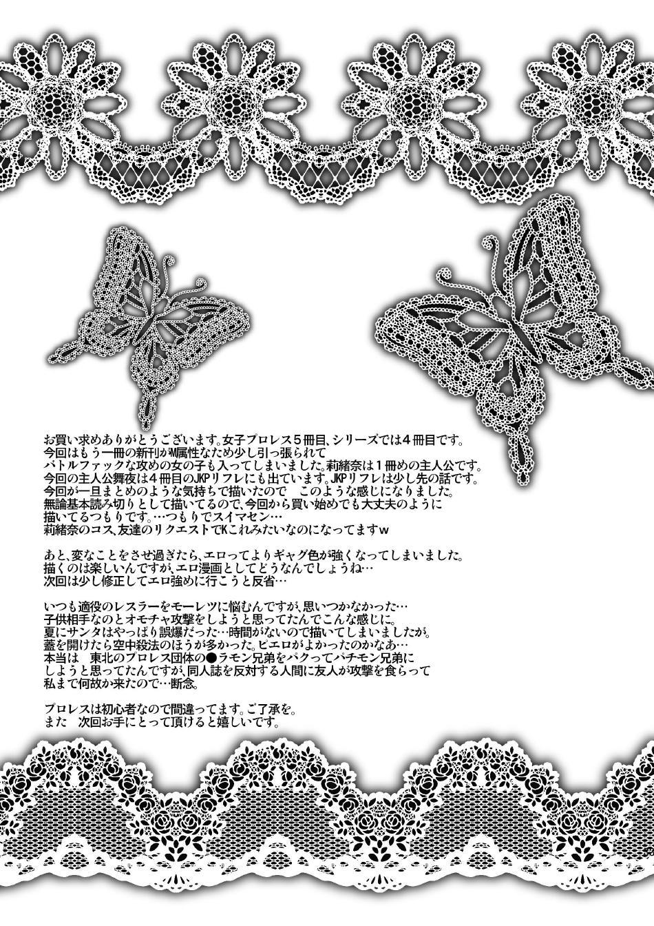 Ochita JK Wrestler 32