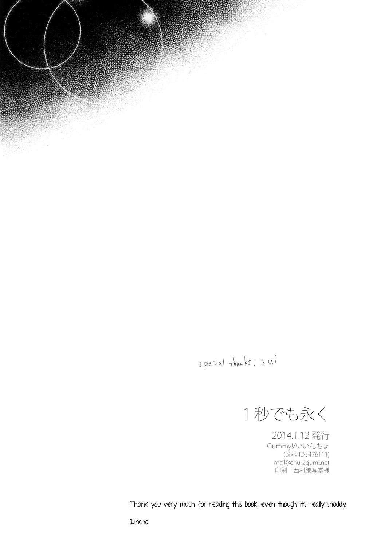 Ichibyou Demo Nagaku 34