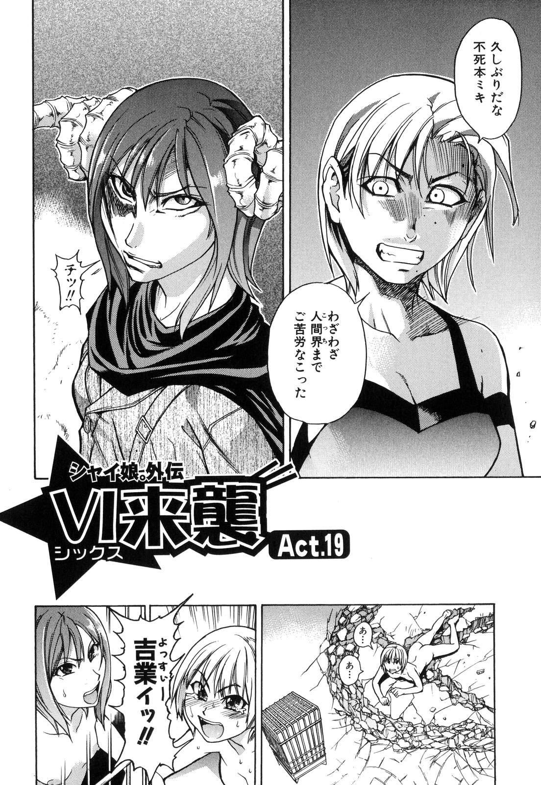 Shining Musume. 6. Rainbow Six 107