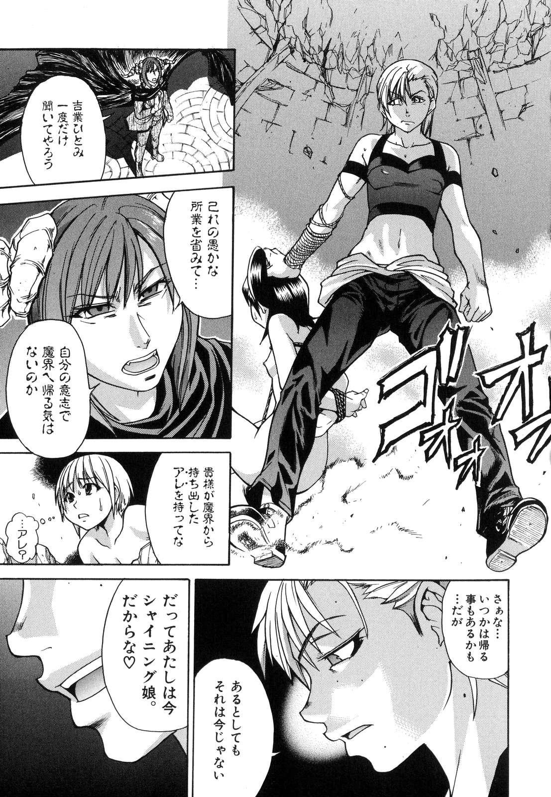 Shining Musume. 6. Rainbow Six 108
