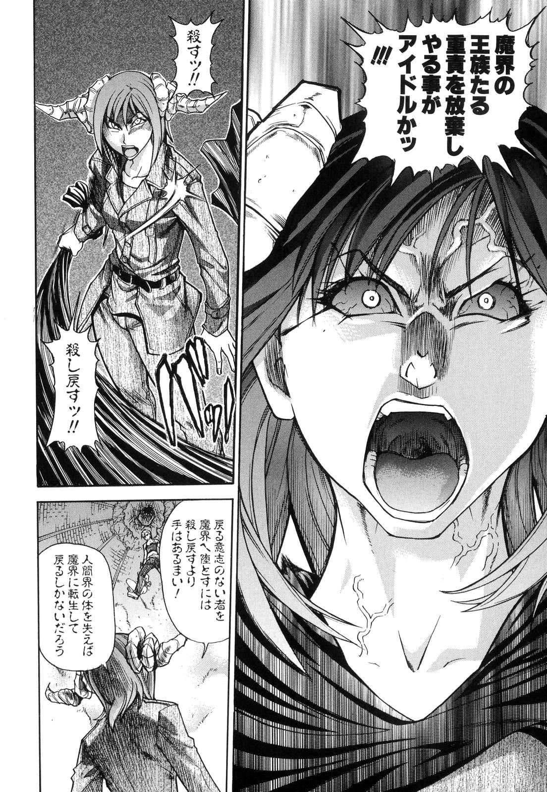 Shining Musume. 6. Rainbow Six 109