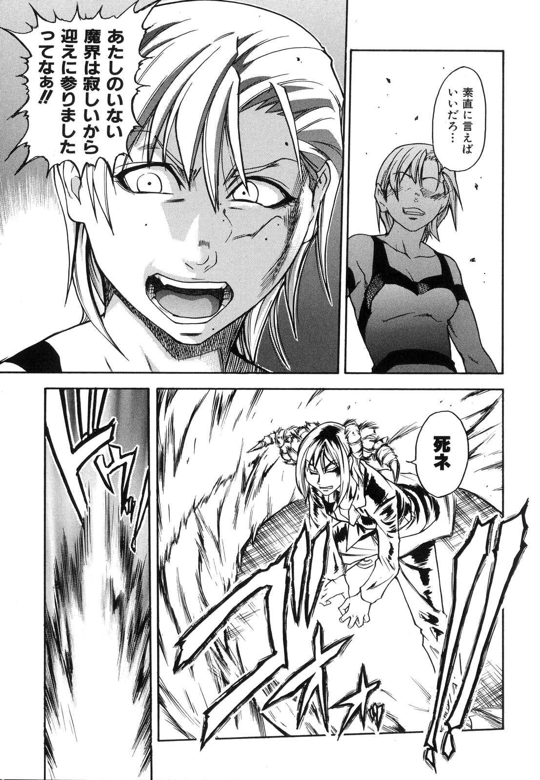 Shining Musume. 6. Rainbow Six 110