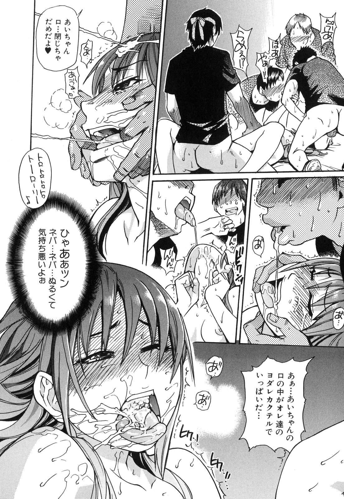 Shining Musume. 6. Rainbow Six 129