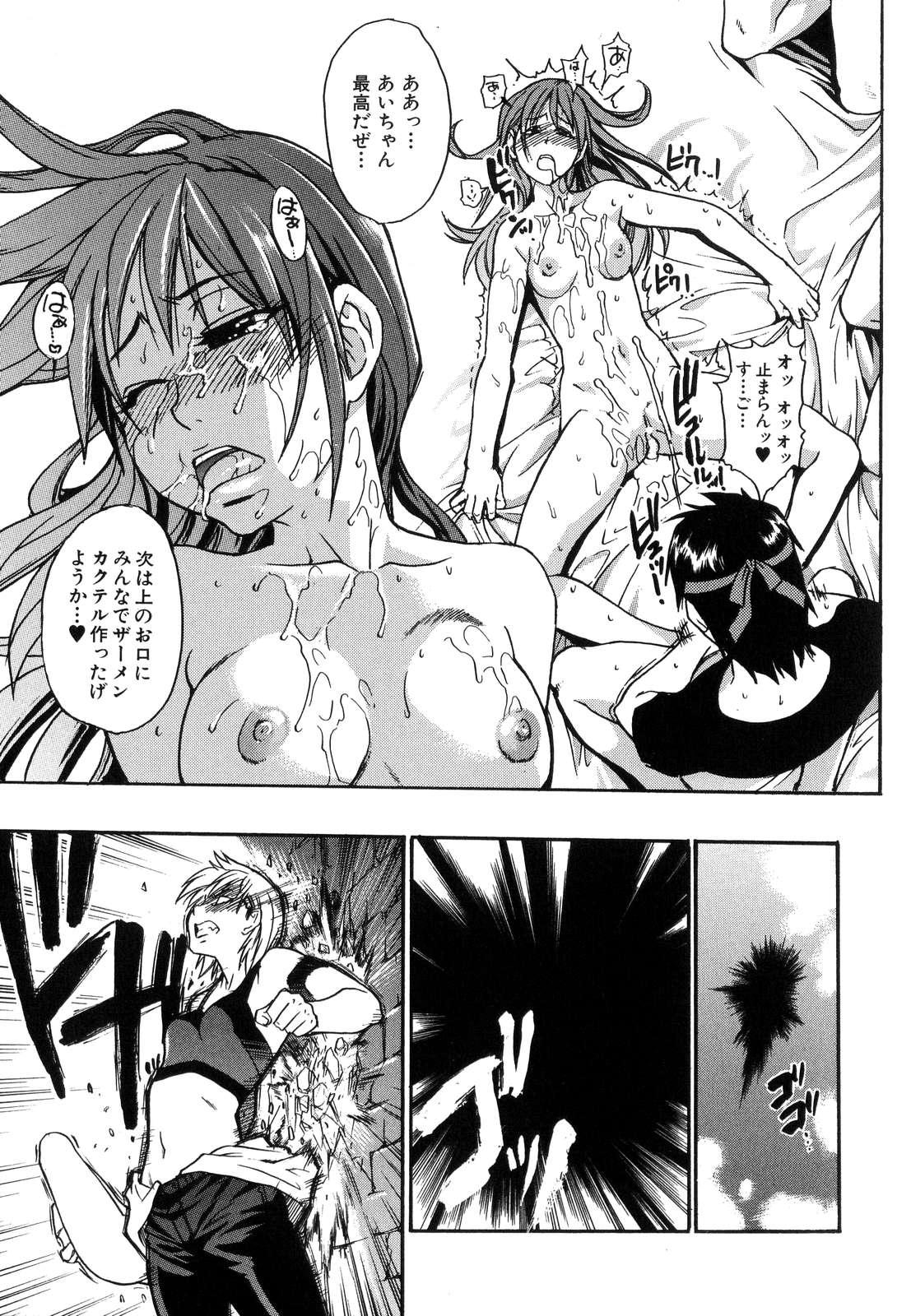 Shining Musume. 6. Rainbow Six 132