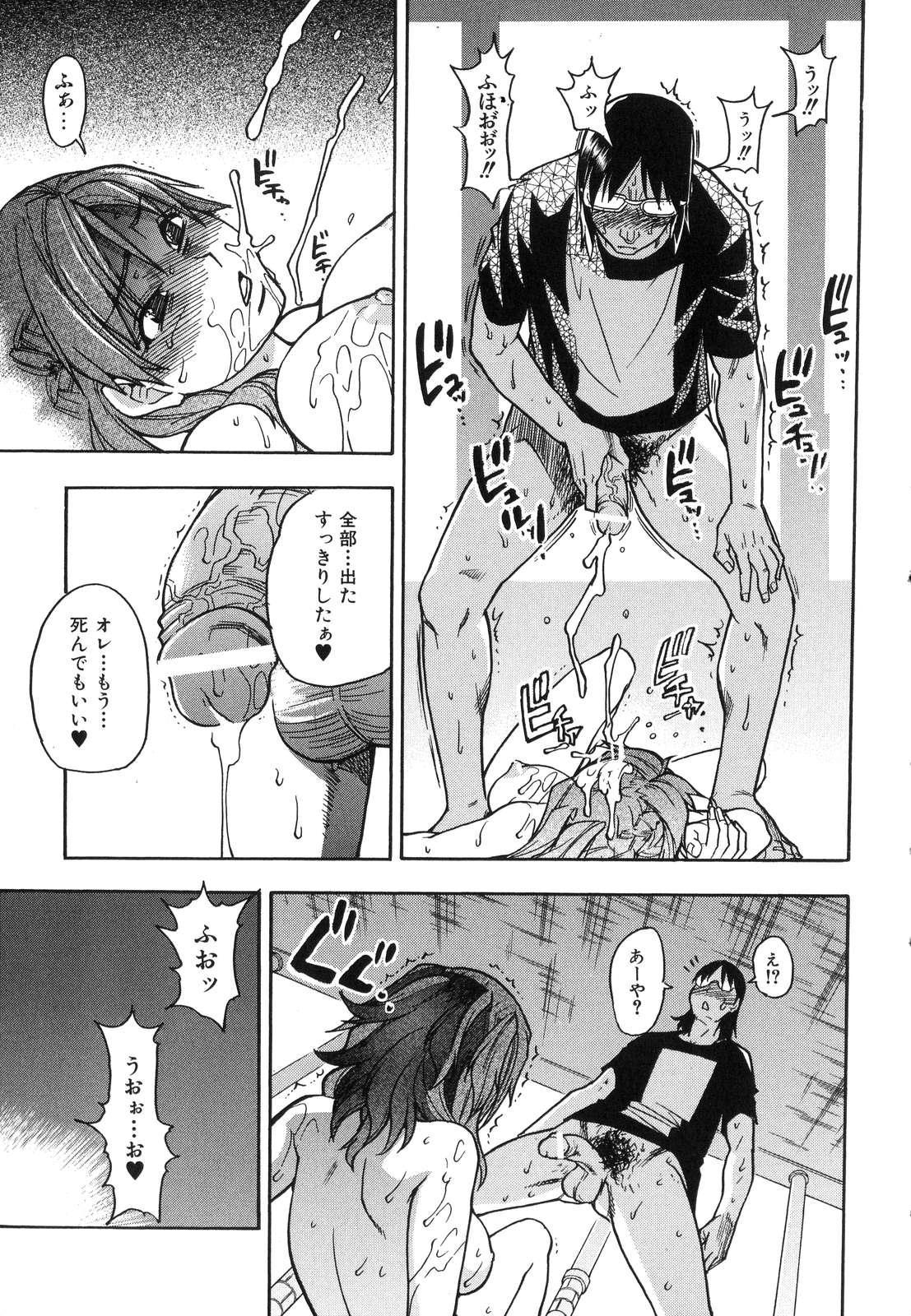 Shining Musume. 6. Rainbow Six 140