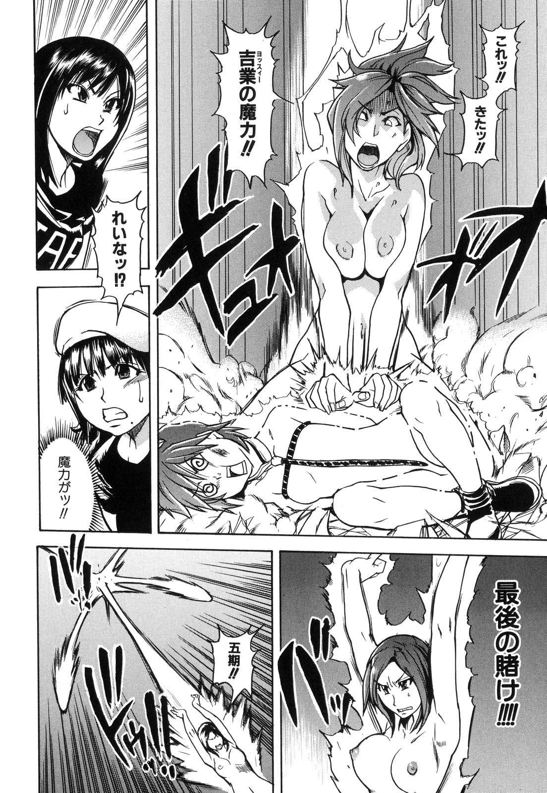Shining Musume. 6. Rainbow Six 155