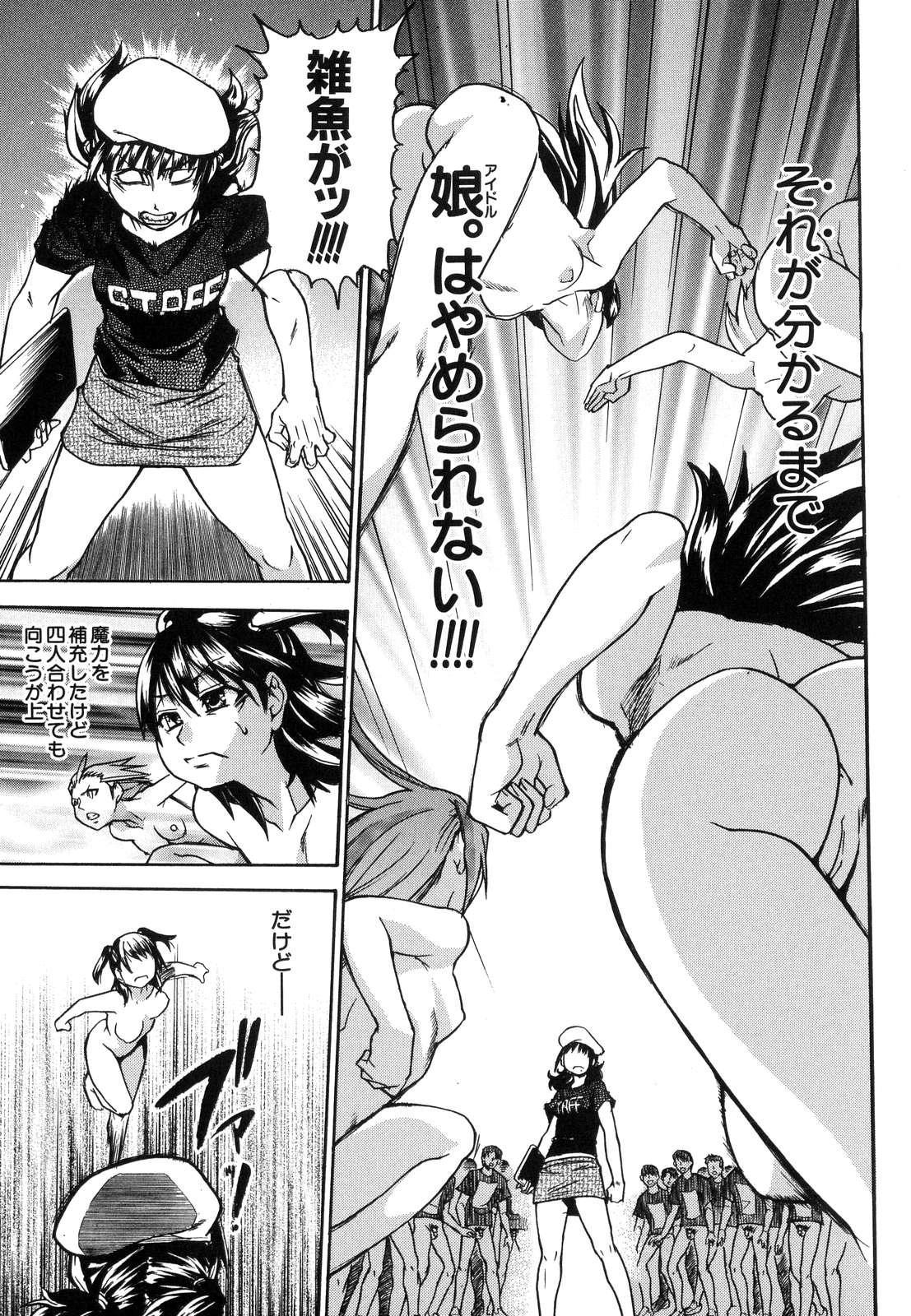 Shining Musume. 6. Rainbow Six 158