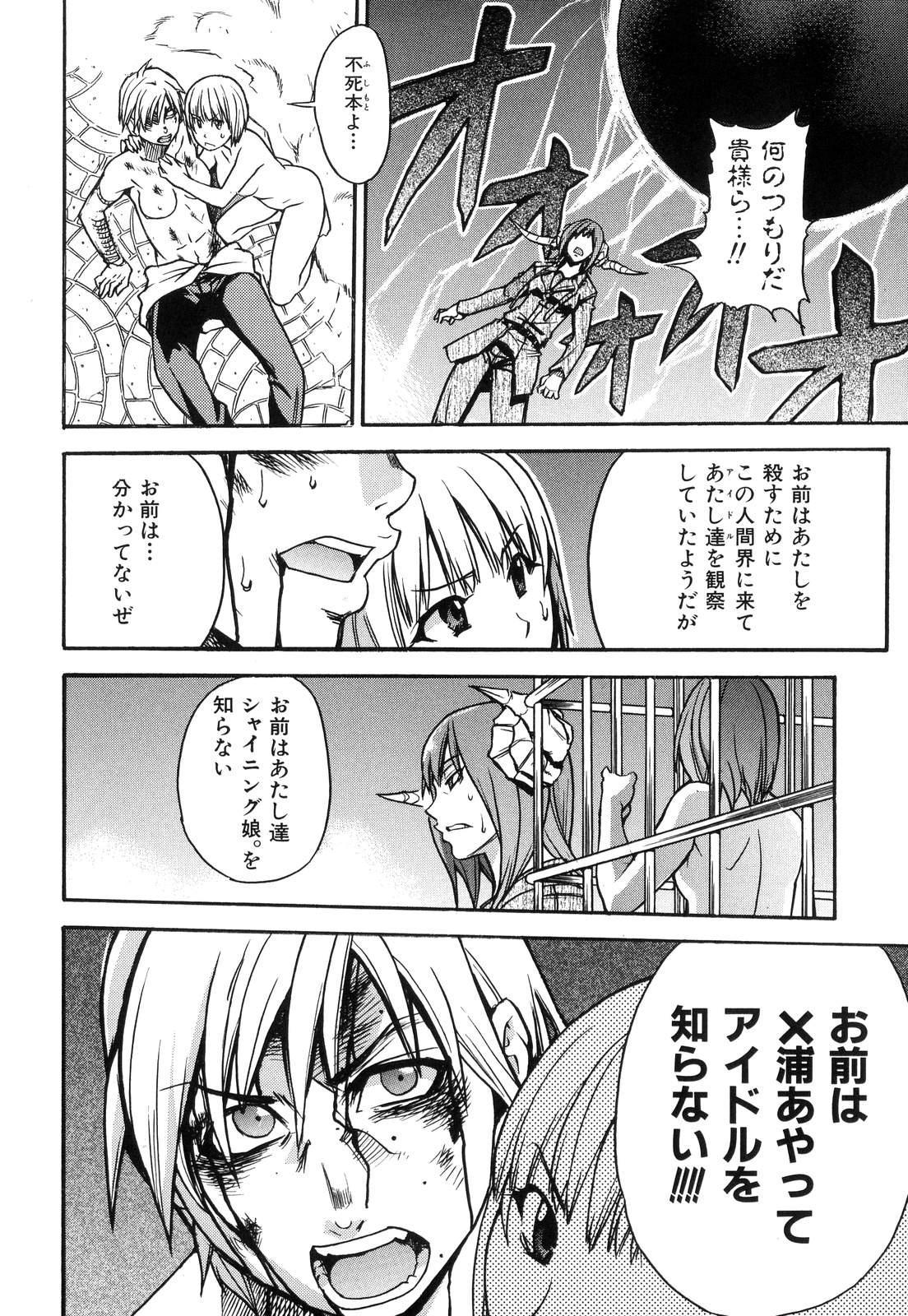 Shining Musume. 6. Rainbow Six 167